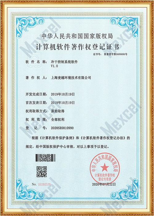 冷干控制系统软件著作权证书