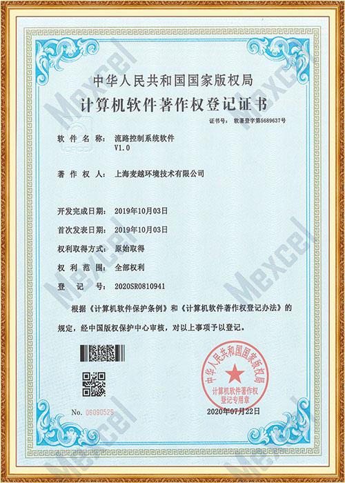 流路控制系统软件著作权证书