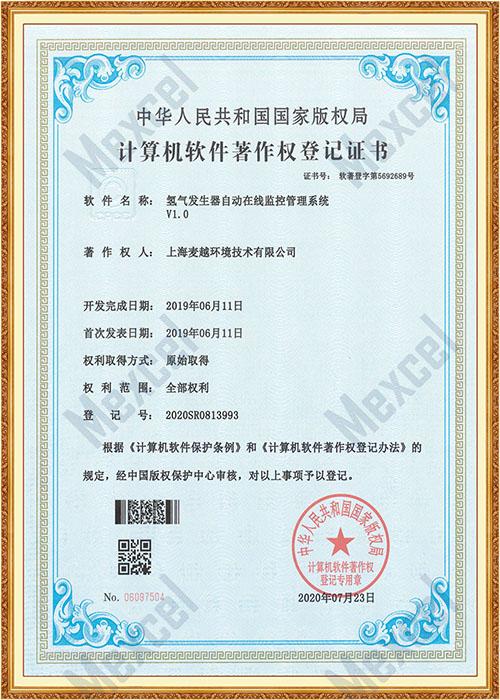 氢气发生器在线监控管理系统著作权证书