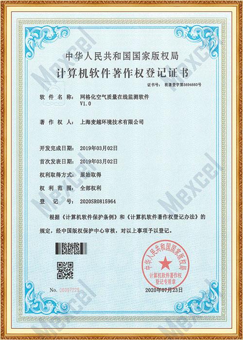 网格化空气质量在线监测软件著作权证书