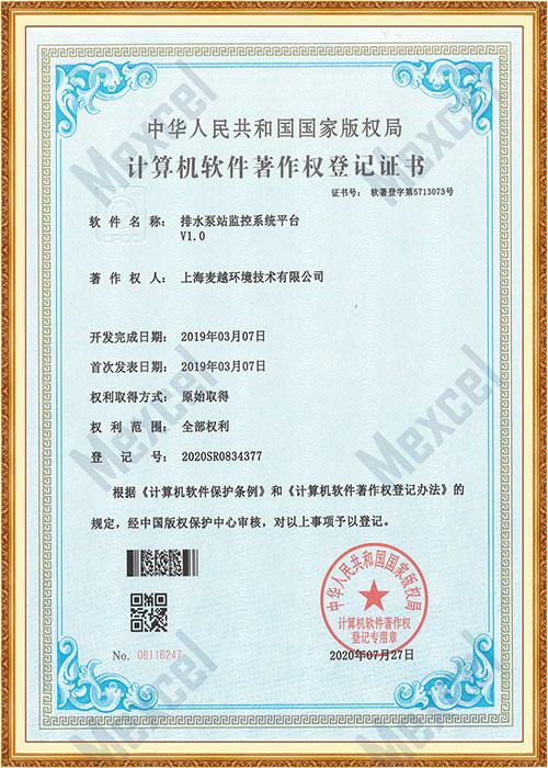 排水泵站监控系统平台著作权证书