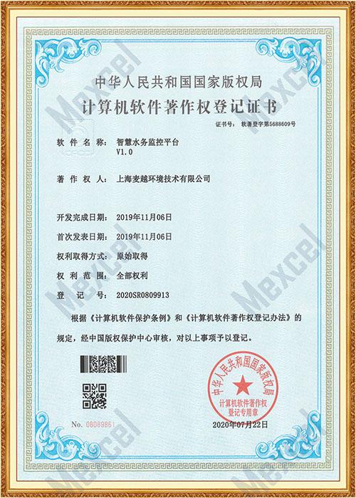 智慧水务监控平台著作权证书