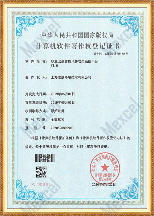 职业卫生智能预警安全系统平台著作权证书