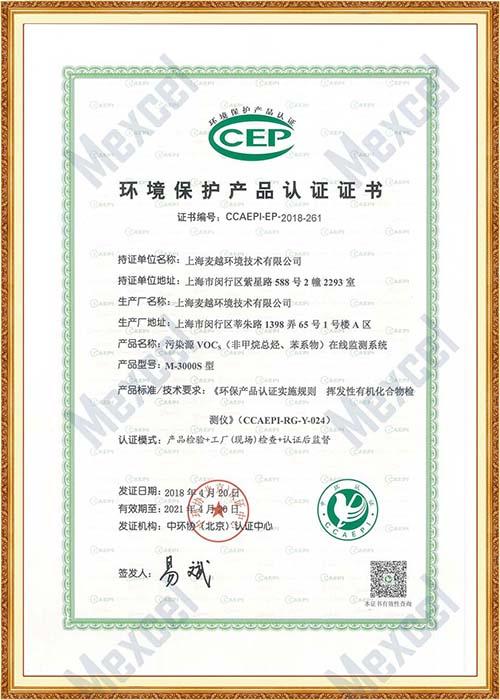 CCEP环境保护产品认证书