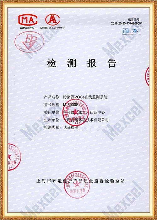 M-3000S污染源VOCs在线监测系统检测报告