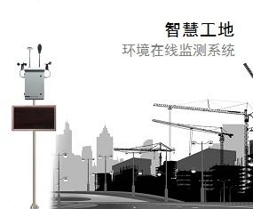工地扬尘/噪音/气象参数环境监测系统
