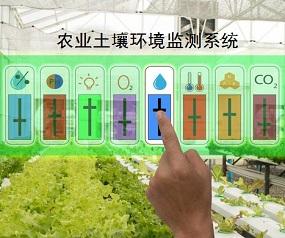 农业土壤环境监测系统