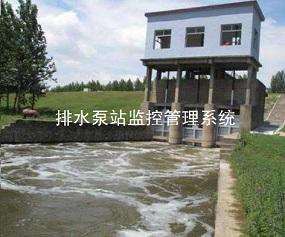 排水泵站监控管理系统平台