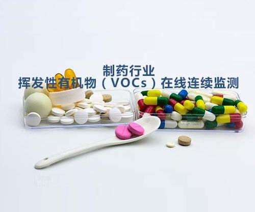 制药行业VOCs在线监测应用方案