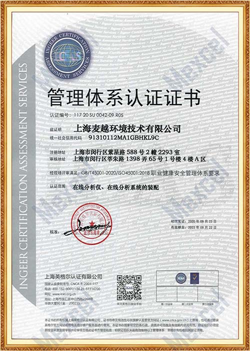 ISO45001-2015认证证书(中文版)(麦越)