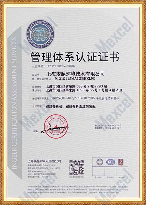 ISO14001-2018认证证书(中文版)(麦越)