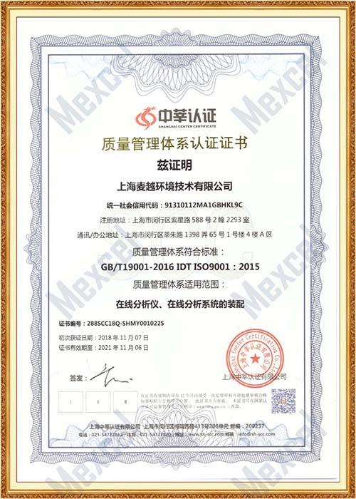 ISO9001-2015认证证书(中文版)(麦越)