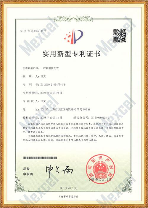 专利证书--一种新型皮托管