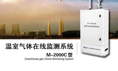 M-2000C温室气体在线监测400